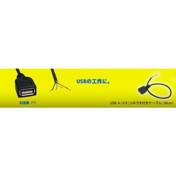 USB A(メス)コネクタ付きケーブル(30cm) 電子工作|vshopu|02