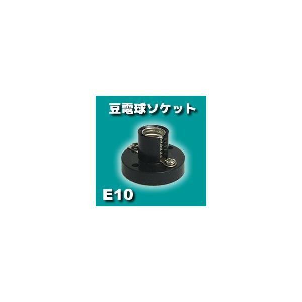 豆電球ソケット【丸型ベース付き】 口金E10用 黒 電子工作|vshopu