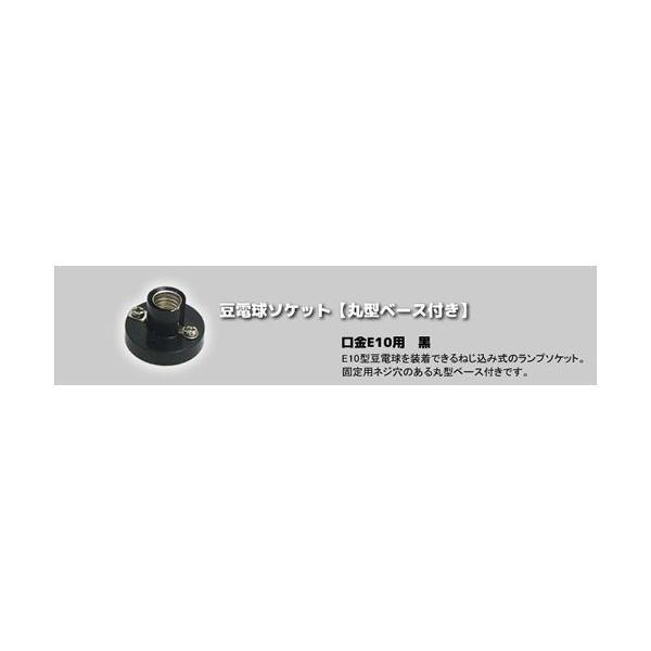 豆電球ソケット【丸型ベース付き】 口金E10用 黒 電子工作|vshopu|02