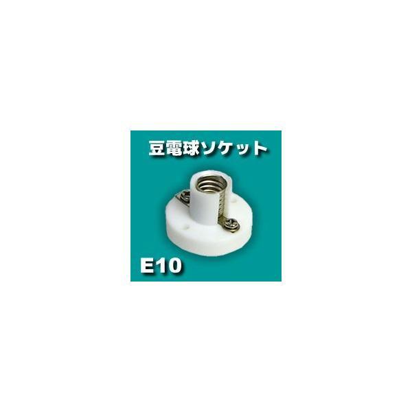豆電球ソケット【丸型ベース付き】 口金E10用 白 電子工作 vshopu