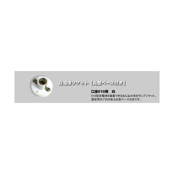 豆電球ソケット【丸型ベース付き】 口金E10用 白 電子工作 vshopu 02