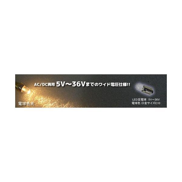 LED豆電球 AC/DC 5V〜36V 電球色 口金サイズE10|vshopu|02