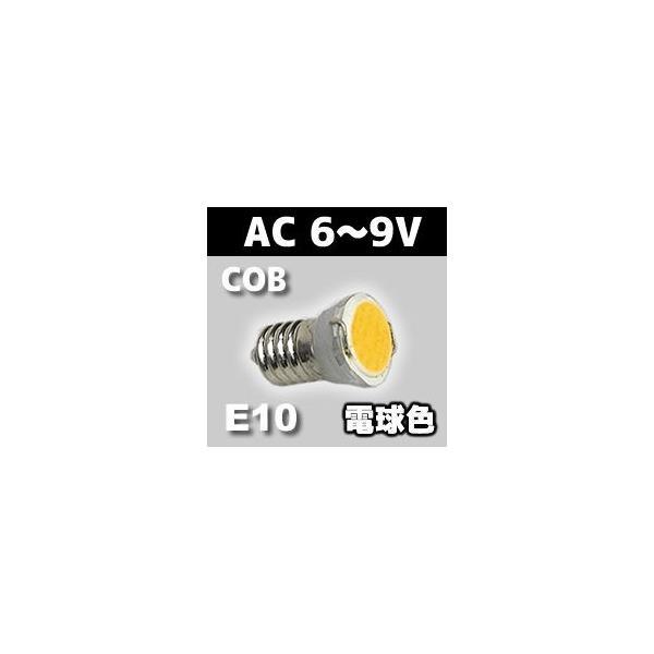 自転車ダイナモ用 COB LED豆電球(14mm径) AC6V〜9V 電球色 口金サイズE10|vshopu