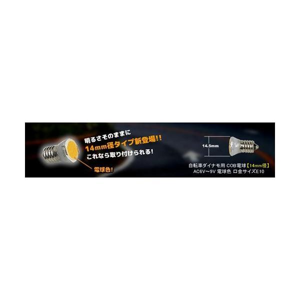 自転車ダイナモ用 COB LED豆電球(14mm径) AC6V〜9V 電球色 口金サイズE10|vshopu|02