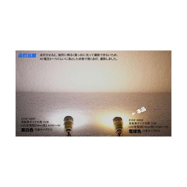自転車ダイナモ用 COB LED豆電球(14mm径) AC6V〜9V 電球色 口金サイズE10|vshopu|05
