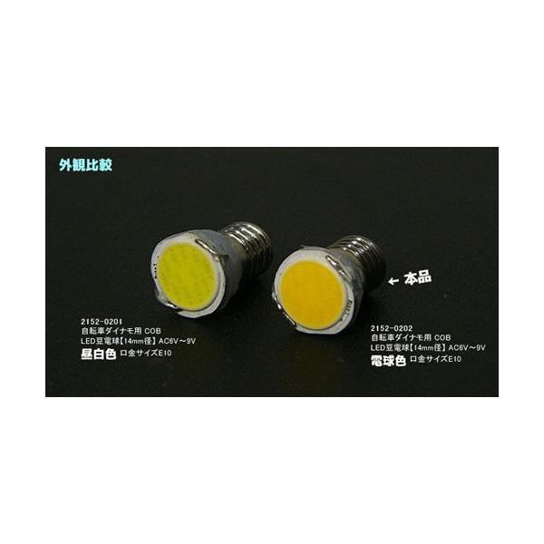 自転車ダイナモ用 COB LED豆電球(14mm径) AC6V〜9V 電球色 口金サイズE10|vshopu|06