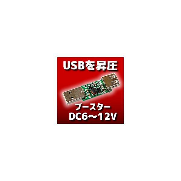 USB DCブースター 6-12V 電子工作 vshopu