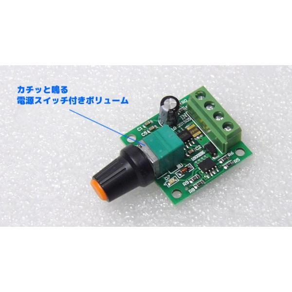 低電圧 超小型 PWMコントローラ DC1.8V-15V 2A 電子工作|vshopu|02