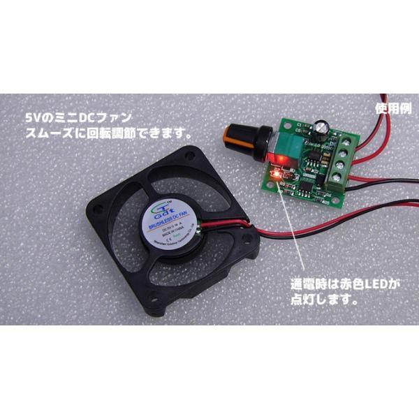 低電圧 超小型 PWMコントローラ DC1.8V-15V 2A 電子工作|vshopu|05