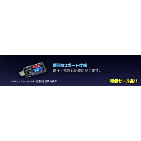 USBチェッカー 2ポート・電圧・電流同時表示 電子工作 特価セール品|vshopu|02