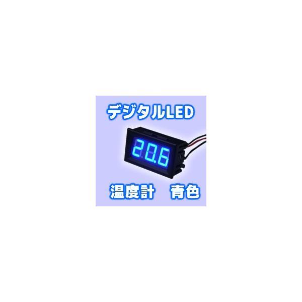 デジタルLED温度計 青色 電子工作|vshopu
