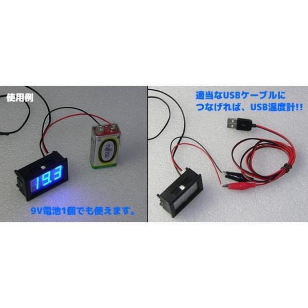デジタルLED温度計 青色 電子工作|vshopu|05