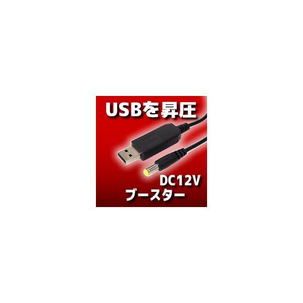 USB DC12Vブースター 5.5/2.1mmDCプラグ付き|vshopu