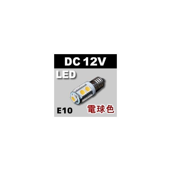 LED豆電球 12V 電球色 9LED 口金サイズE10  電子工作|vshopu