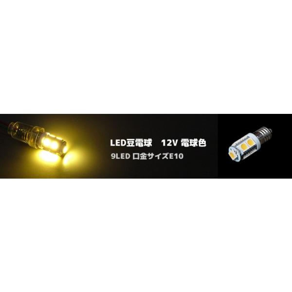 LED豆電球 12V 電球色 9LED 口金サイズE10  電子工作|vshopu|02