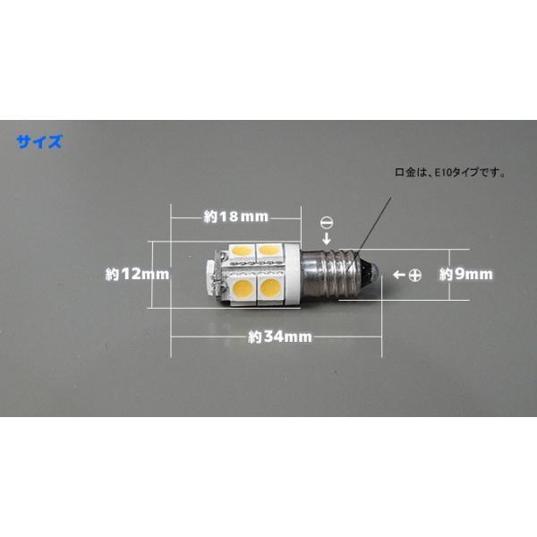 LED豆電球 12V 電球色 9LED 口金サイズE10  電子工作|vshopu|05