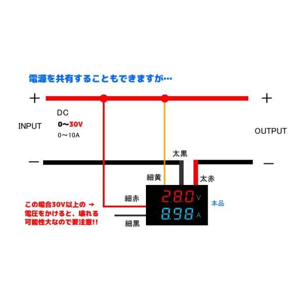 デジタル電圧計&電流計 DC100V 10A (赤V&青A) 特価バルク品|vshopu|05