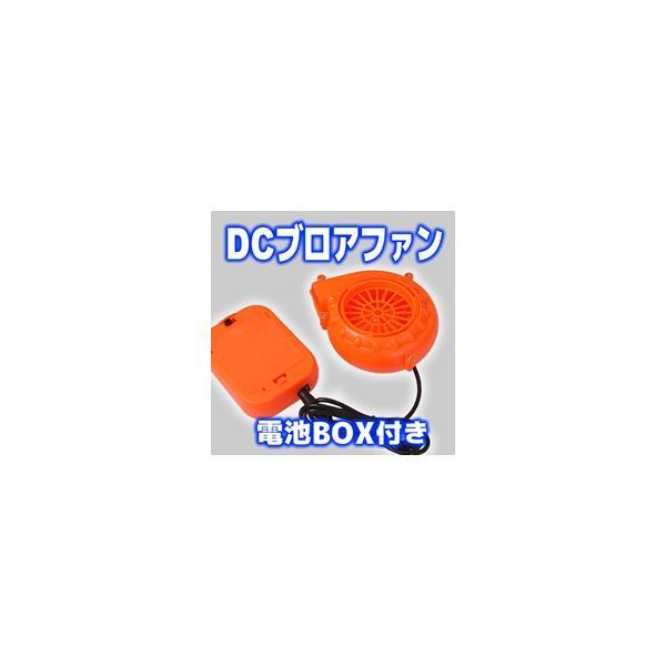 着ぐるみ用 強力ファン 電池ボックス付き オレンジ vshopu