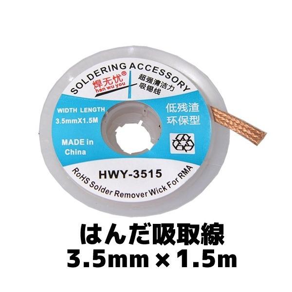 はんだ吸取線 3.5mm×1.5m セール特価 vshopu