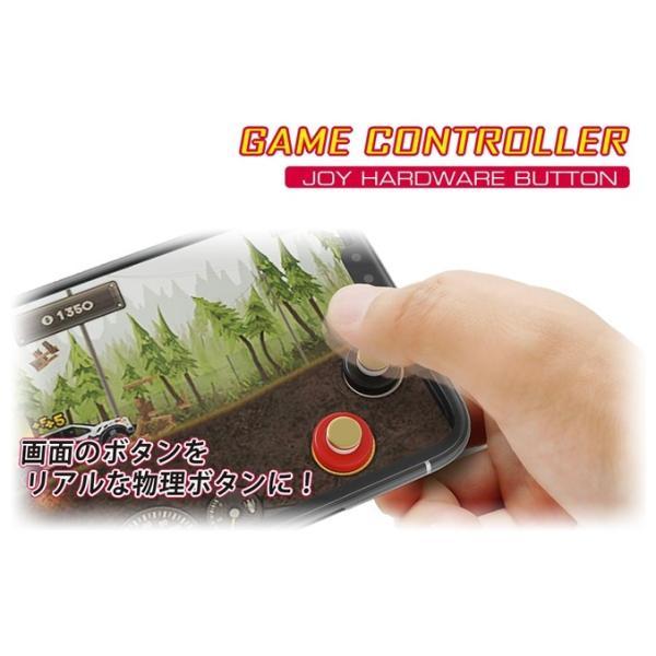 スマホ用ゲームボタン MS-JOYBUTTON vshopu 02