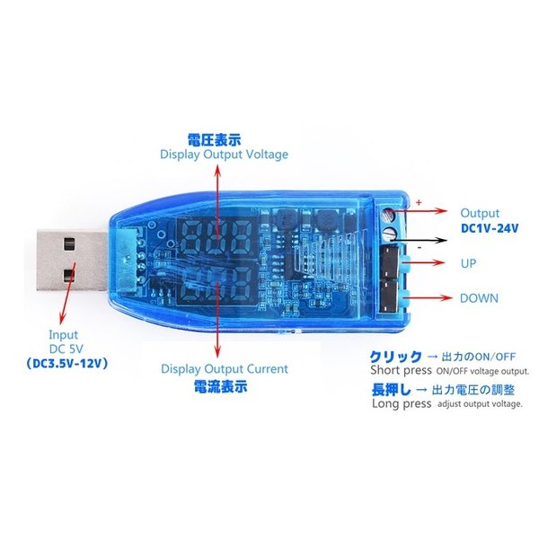 USB-DCブースター 1V-24V 電圧計電流計付き UP/DOWNボタン式 ブルースケルトン|vshopu|02