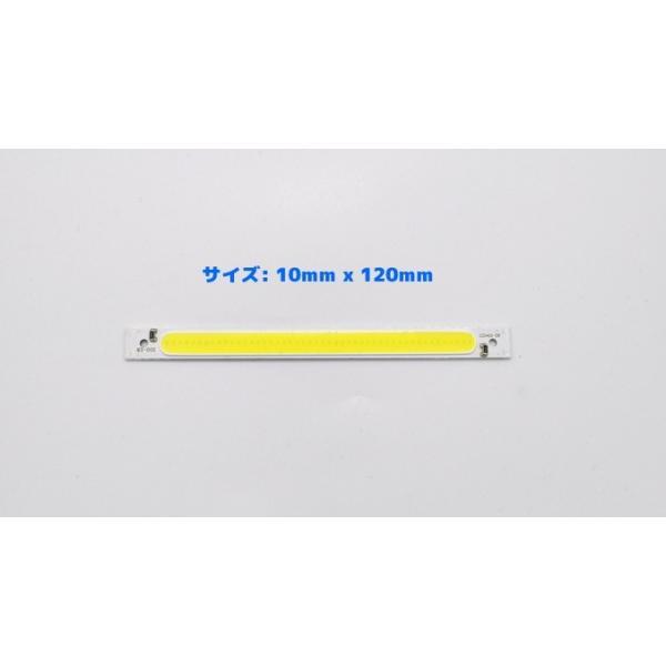 低電圧 COB LEDモジュール単体 【10×120mm】 DC3V〜3.7V 白色|vshopu|03