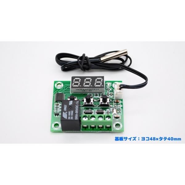 5V駆動 デジタル温度スイッチ -50〜110度 青色LED vshopu 02