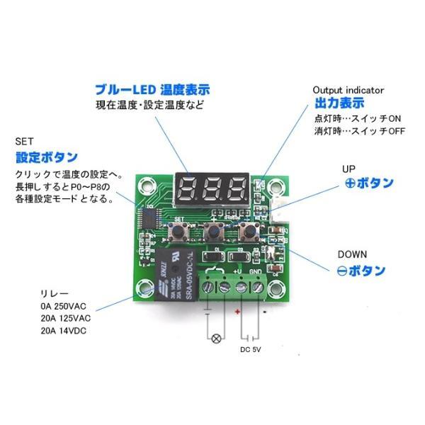 5V駆動 デジタル温度スイッチ -50〜110度 青色LED vshopu 03