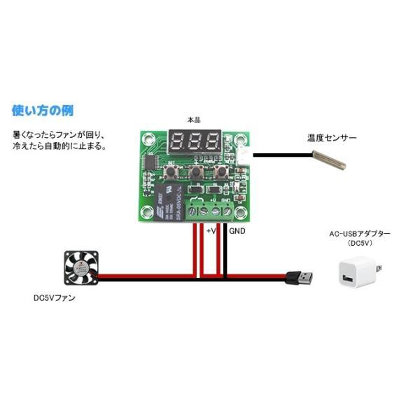5V駆動 デジタル温度スイッチ -50〜110度 青色LED vshopu 05