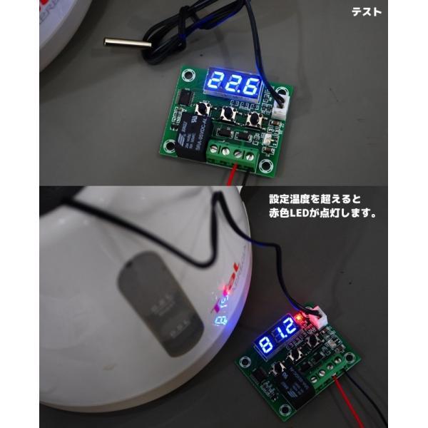 5V駆動 デジタル温度スイッチ -50〜110度 青色LED vshopu 06