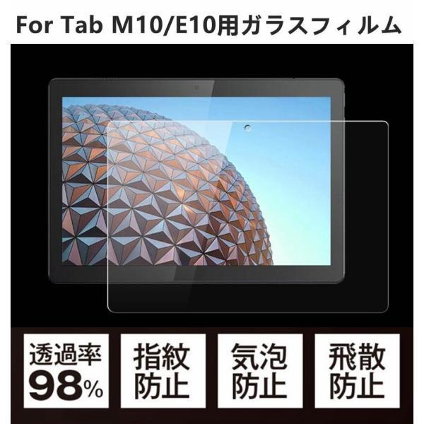 Lenovo Tab Tab B10/M10/Tab E10用NEC LAVIE Tab E TE410用強化ガラス保護フィルム/TE410JAW用保護シール保護シート/硬度9H/貼りやすい/気泡0/耐衝撃