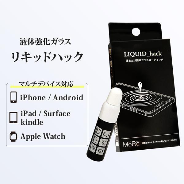 リキッドハック LIQUID_hack 5ml 塗る ガラスコーティング剤 日本製 硬度10H 強力 液晶画面 ガラスフィルム 液体ガラスフィルム 液体保護フィルム|vt-web|05