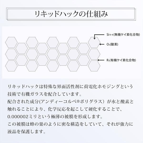 リキッドハック LIQUID_hack 5ml 塗る ガラスコーティング剤 日本製 硬度10H 強力 液晶画面 ガラスフィルム 液体ガラスフィルム 液体保護フィルム|vt-web|08
