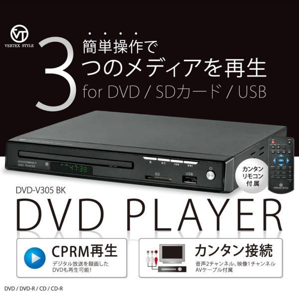 DVDプレーヤー安いテレビ接続コンパクトUSBSDカード 生専用VERTEXヴァーテックスDVD-V305BK