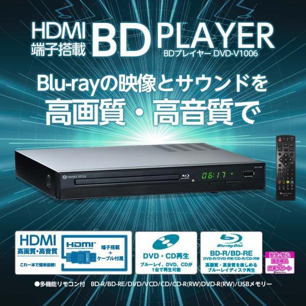 ブルーレイプレーヤー 生専用HDMI端子付き高画質高音質人気の黒ブラック新生活CPRM地デジ対応安心の1年保証BD-V1006V