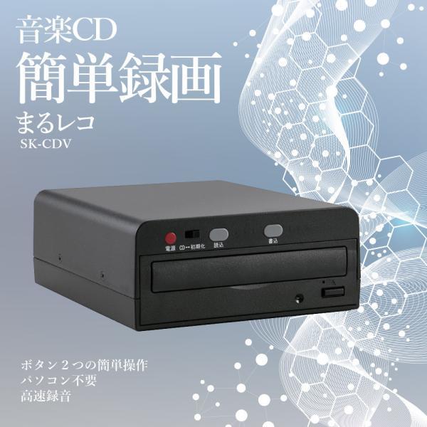 CD 録音 パソコン不要 そのまま音楽CDをまるまる簡単録音 曲名 アーティスト情報もデータコピー CDまるレコ SK-CDV