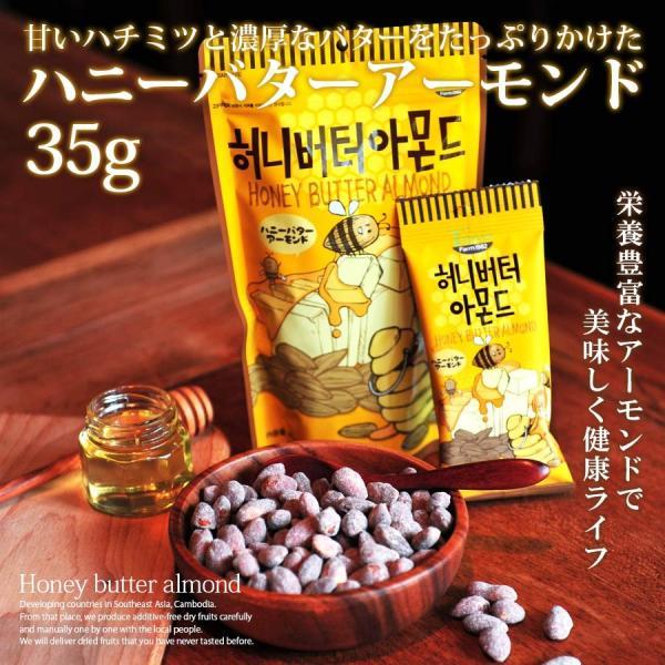 ハニーバターアーモンド 35g