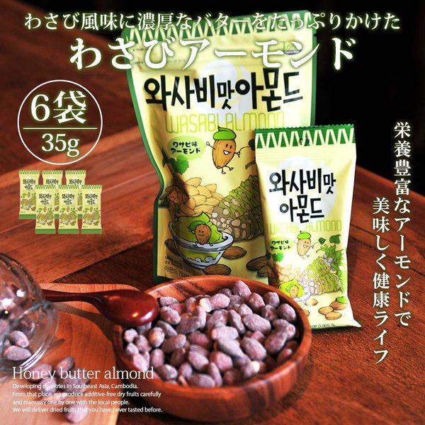 わさびアーモンド 35g 6個セット アーモンド ハニバター 韓国 お菓子 おかし カロリー TOMS