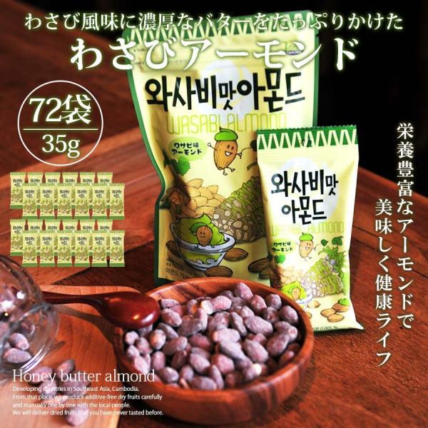 わさびアーモンド 35g 72個セット / 韓国 アーモンド ハニバター わさび カロリー TOMS|vt-web