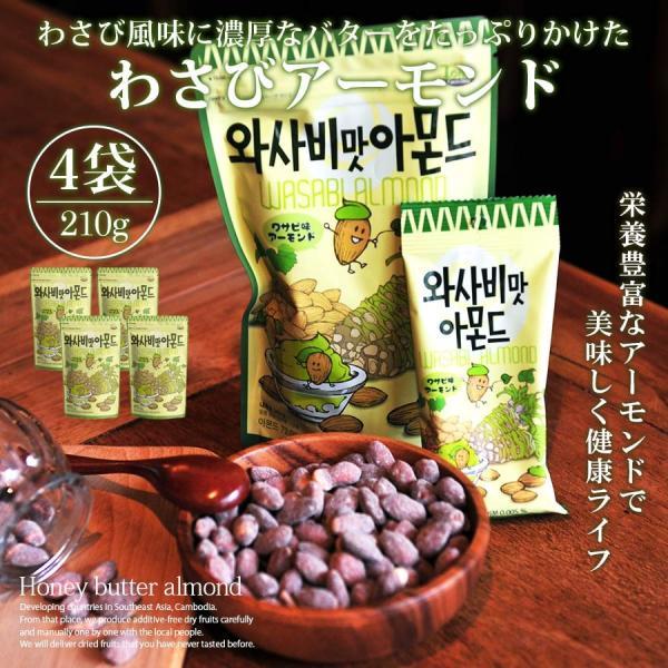 わさびアーモンド 210g 4個セット / 韓国 アーモンド ハニバター わさび カロリー TOMS vt-web