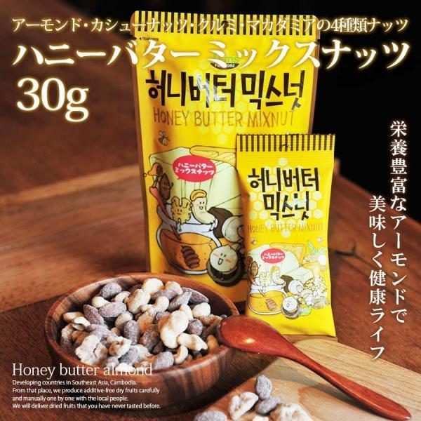 ハニーバターミックスナッツ 35g