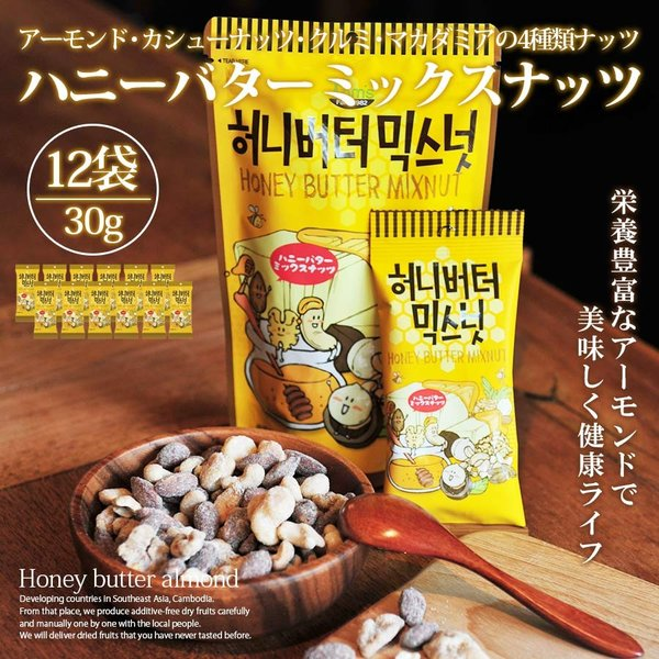 ハニーバターミックスナッツ 30g 12個セット アーモンド 韓国 お菓子 おかし カロリー TOMS