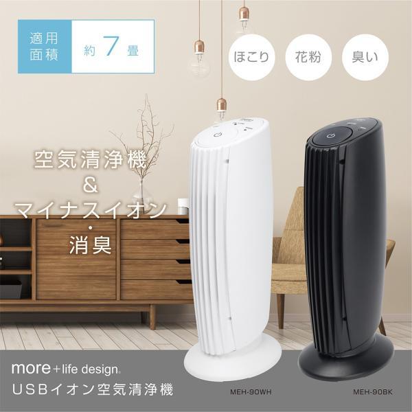 USBイオン空気清浄機 コンパクト 卓上 小型 ペット フィルター交換不要 花粉 タバコ 消臭 新生活 一人暮らし インフルエンザ 風邪対策 マクロス MEH-90|vt-web|02