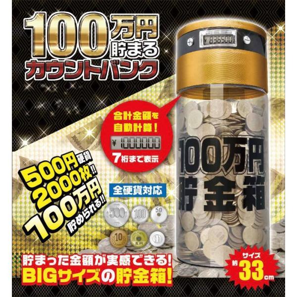 貯金箱 100万円貯まるカウントバンク