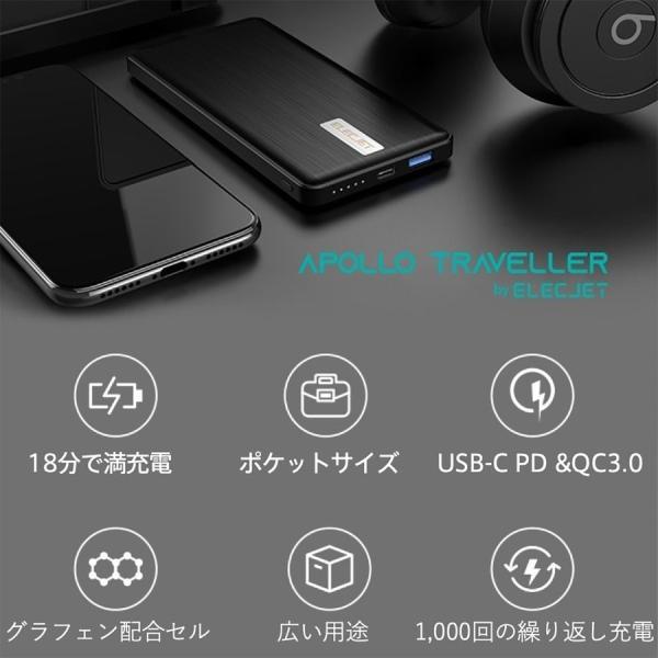 スマホ 急速充電器 Apollo Traveller モバイルバッテリー 5000mAh 急速充電 超速 軽量 iphone android 18分で充電できる コンパクト|vt-web|03