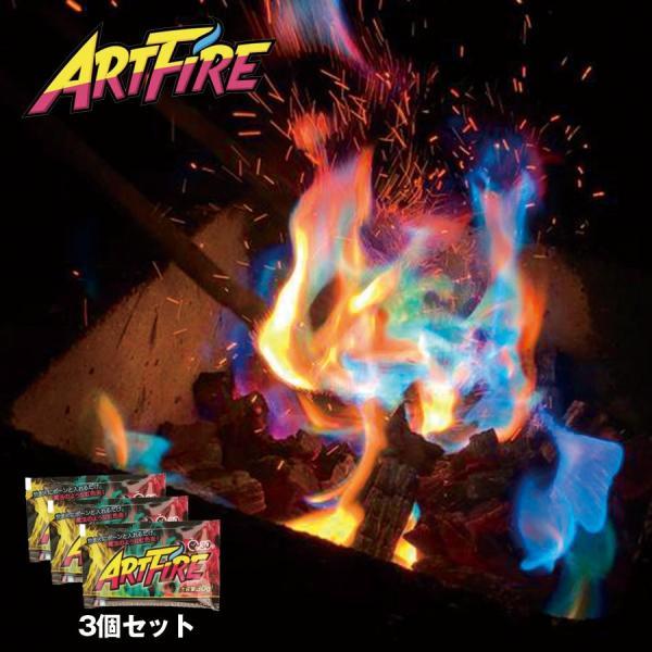 焚火アートファイヤーアウトドアARTFIRE3個セット炎の色が虹色にインスタ映えキャンプファイヤー焚き火