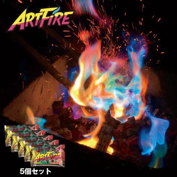 焚火アートファイヤーアウトドアARTFIRE5個セット炎の色が虹色にインスタ映えキャンプファイヤー焚き火