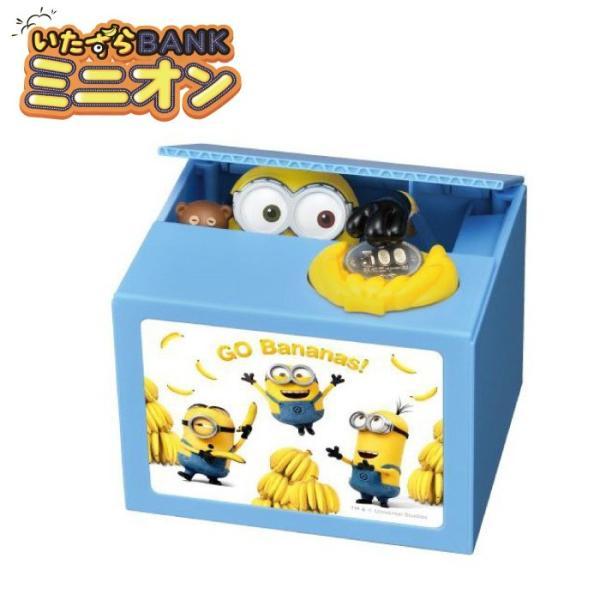 貯金箱 500円玉 かわいい おもしろ ミニオンバンク 貯金箱 シャイン いたずらBANK おもちゃ おこづかい 小銭 ボブ RSL|vt-web