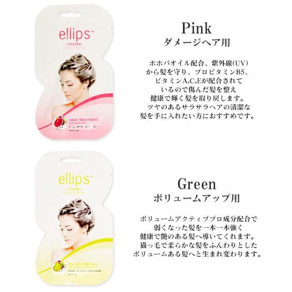 エリップス ヘアマスク 4個セット ヘアビタミン トリートメント ヘアオイル ellips ピンク グリーン パープル イエロー 人気 おすすめ 送料無料 vt-web 05