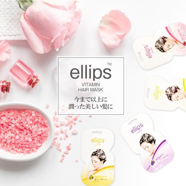 ellips エリップス ヘアマスク